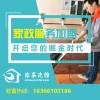 河南漯河家事先锋家政服务培训加盟需要多少钱?市场空白,发展大