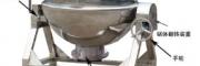 海南蒸汽夹层锅规格定做