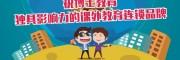 想要在枣庄开一家小学托管班需要怎么做 托管班开班条件