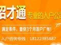 在广州买房可以入户吗?