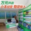 安徽芜湖市开个电器店要多少钱_百洁帮免费加盟