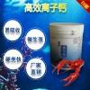 鱼药高效离子钙虾蟹养殖补充钙元素调水解毒水产养殖补钙