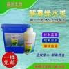 解毒绿水灵肥水除藻消泡果酸底改水产养殖鱼虾蟹调水活水