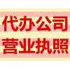 淄博办理注册公司变更记账报税找隆杰财务