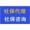广州代缴社保公司,广州社保公积金代买,广州社保挂靠