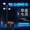 华宏移动照明灯塔 可升降型移动照明车汽柴油发电机