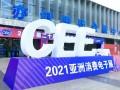 2022 亚洲消费电子展及电子烟展—招展正在进行中
